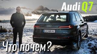 Audi Q7 2020 от €. Почем нестыдная машина? Ауди в ЧтоПочем s12e04