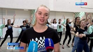 Краса студенчества России — такой конкурс пройдет в Архангельске уже завтра