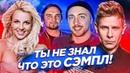 САМЫЕ популярные СЭМПЛЫ. Black Eyed Peas, Бритни Спирс и другие