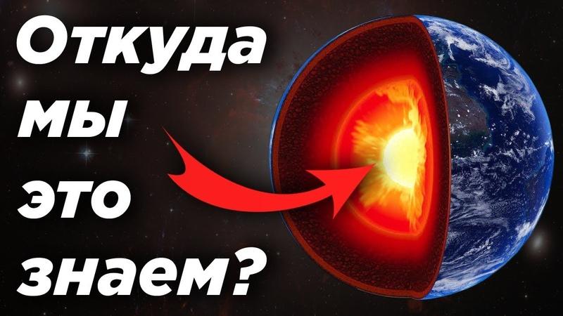 Откуда мы знаем что внутри Земли
