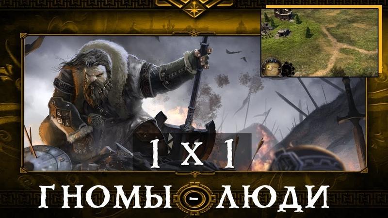 Властелин колец - ЭПИЧНАЯ БИТВА за Средиземье! 1 vs 1! Гномы - Люди.Lord of the rings bfme 2
