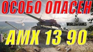 ✔Особо опасен AMX 13 90 || World of Tanks || Wot он свет.