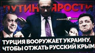 Путин в ярости: Турция вооружает Украину, чтобы отжать русский Крым