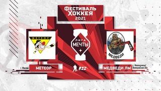 Метеор (Москва) – Медведи ЛМ (Новокузнецк)   Лига Мечты ()