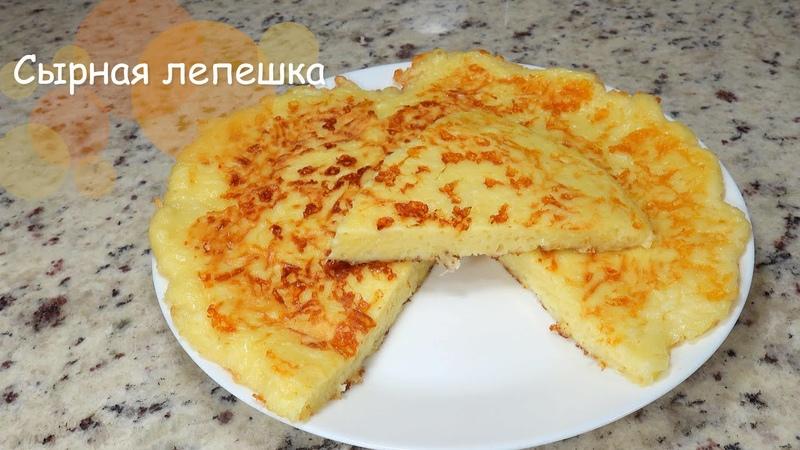 Сырная лепешка на сковороде Быстрый завтрак Ленивый Хачапури