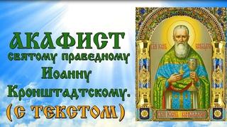 Акафист Иоанну Кронштадтскому (аудио с текстом и иконами)