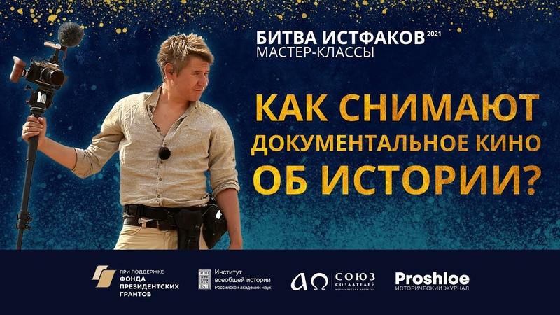 Как снимают документальное кино об истории Мастер класс Михаил Родина