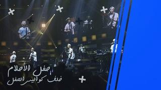 Live Concert Dream: CODA [Arabic sub| English]