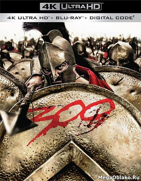 300 спартанцев / 300 (2006) | UltraHD 4K 2160p