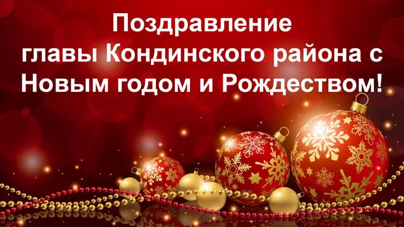 Поздравление главы района с рождеством