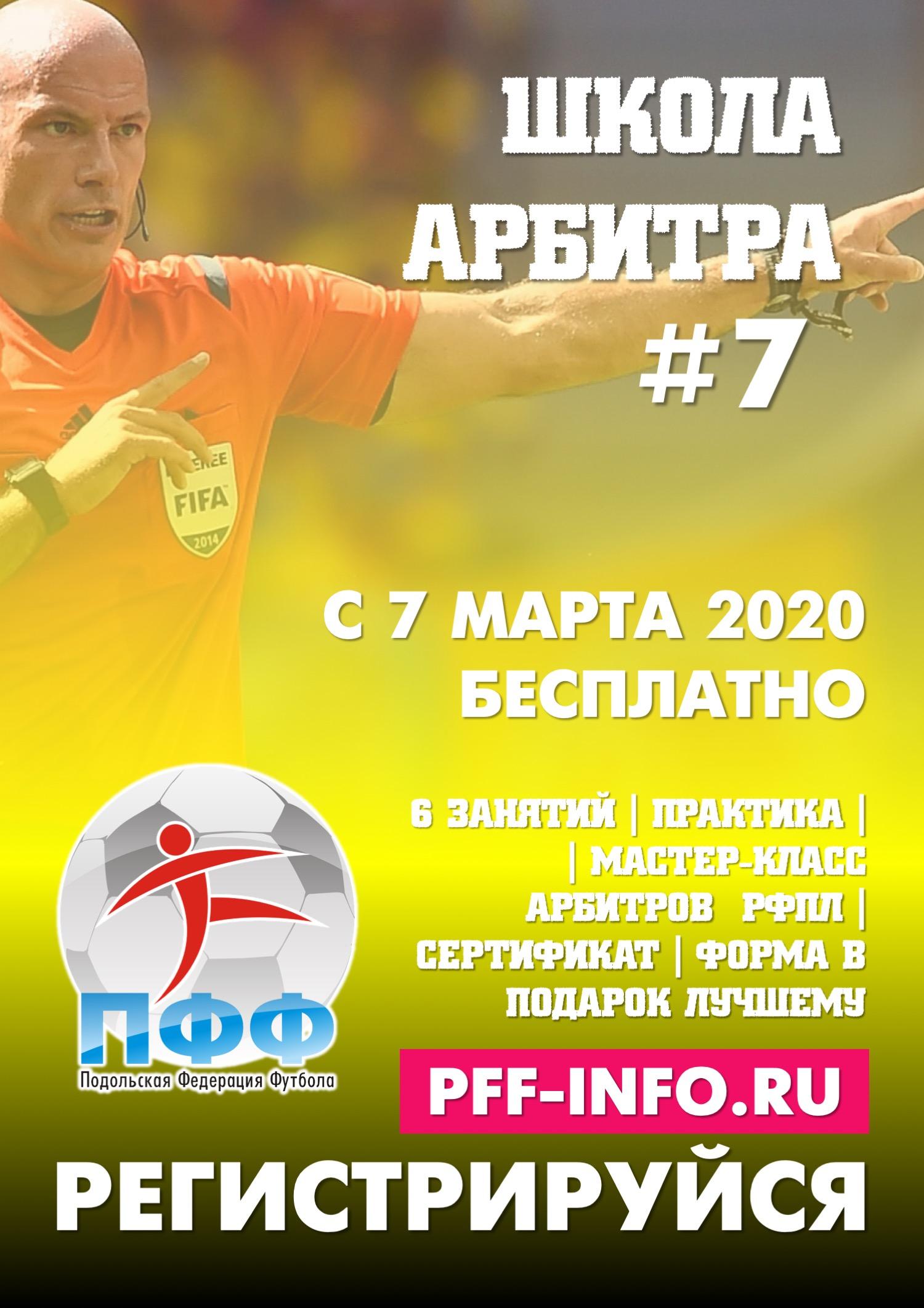 7-й курс Школы арбитра откроется в Подольске: взгляните на футбол по-другому