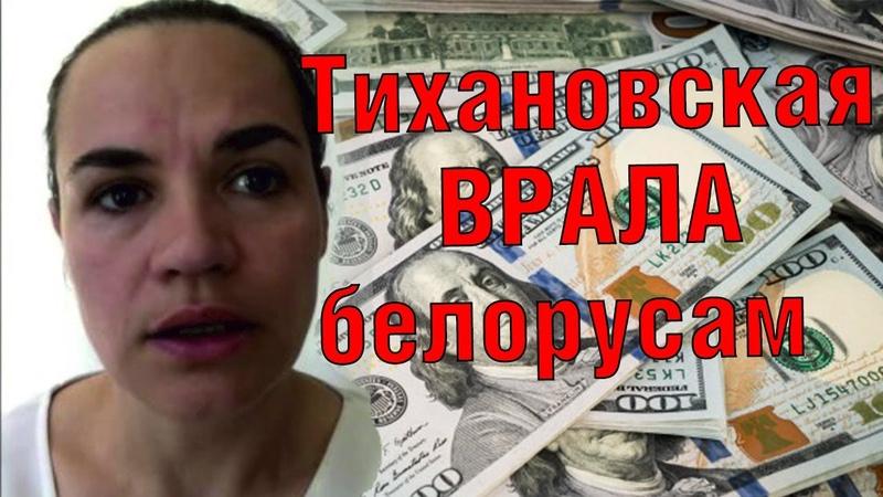 Тихановская врала белорусам и знала про 900 тысяч долларов за диваном Революция беспросветной лжи
