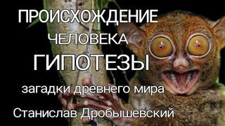 ПРОИСХОЖДЕНИЕ ЧЕЛОВЕКА. Древний мир. Первые люди. Станислав Дробышевский. Человек разумный. #Лекция