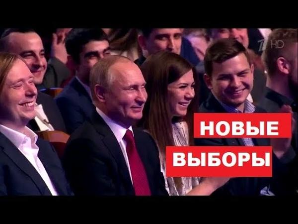 Шутка о Выборах уморила Путина Лучший Номер за Всю Историю Камеди Клаб отдыхает