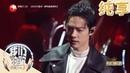 """纯享 张韶涵肖战唱电音神曲《FADED》 狂野战""""变身DJ现场打碟超燃!《我 202"""