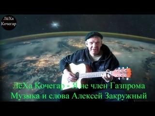 ЛёХа Кочегар - Я не член Газпрома