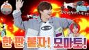 [YT][18.07.2020]메인래퍼(?) 우빈입니다 '아이돌그라운드 크래비티 9편|Woo Bin is a main rapper(?) 'Idol Ground'