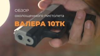 Лучший обзор по версии РоссИмпортОружие: компактный охолощенный пистолет ВАЛЕРА