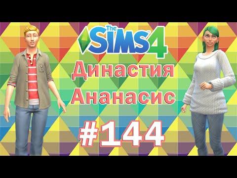 The Sims 4 Династия Ананасис Поколение 3 144