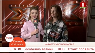Добрай раніцы, Беларусь, Х-FACTOR. Витебск.