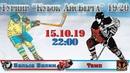 ХК Белые Волки VS ХК Темп Кубок АйсБерга 19 20