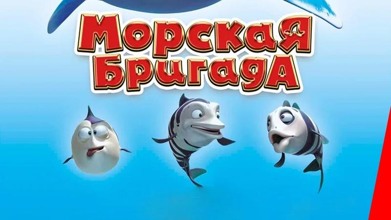 Морская бригада 2011 мультфильм
