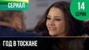 ▶️ Год в Тоскане 14 серия Мелодрама Фильмы и сериалы Русские мелодрамы