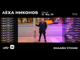 ЛЁХА НИКОНОВ | EFIR CHNL  livestream