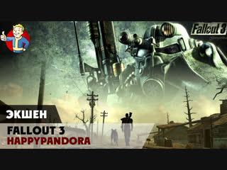 Fallout 3. приключения подходят к концу?