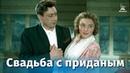 Свадьба с приданым комедия, реж. Татьяна Лукашевич, 1953 г.