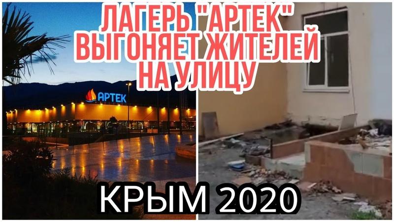 Ужасы лагеря АРТЕК Отбирают жилье и землю у людей Правительство Крыма вы где
