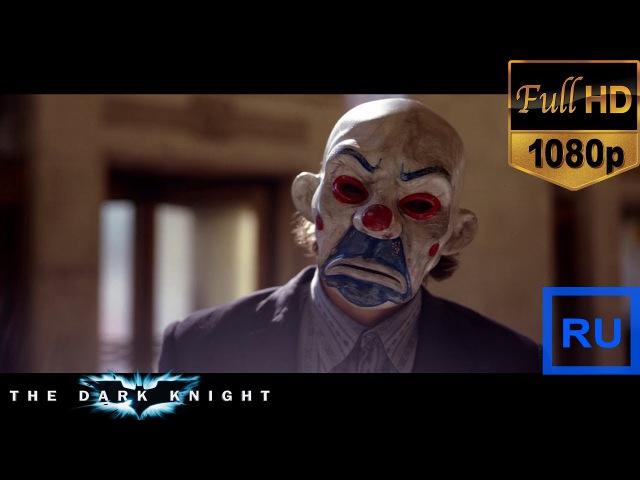 Джокер грабит банк мафии Тёмный рыцарь Full HD