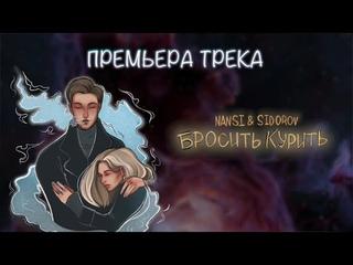 NANSI & SIDOROV   БРОСИТЬ КУРИТЬ   ПРЕМЬЕРА ТРЕКА