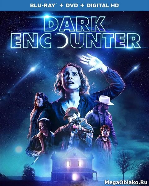 Тьма: Вторжение / Столкновение с тьмой / Dark Encounter (2019/BDRip/HDRip)