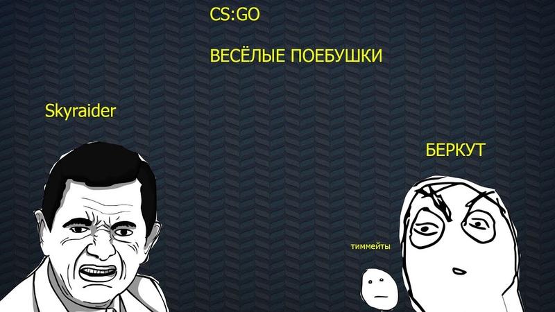 CS GO Весёлые поебушки