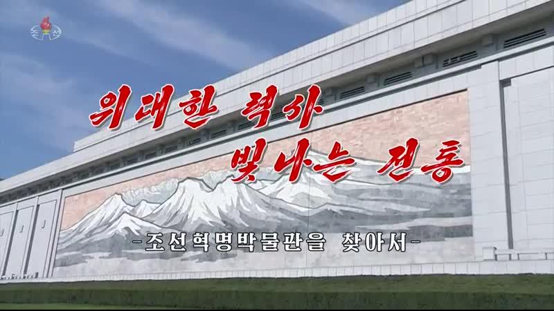 위대한 력사 빛나는 전통 -조선혁명박물관을 찾아서-우리 당을 김일성-김정일주의당으로 강화발전