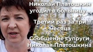 Николай Платошкин угодил в больницу...