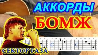 БОМЖ Аккорды ♪ Сектор Газа ♫ Разбор песни на гитаре 🎸 Бой Текст