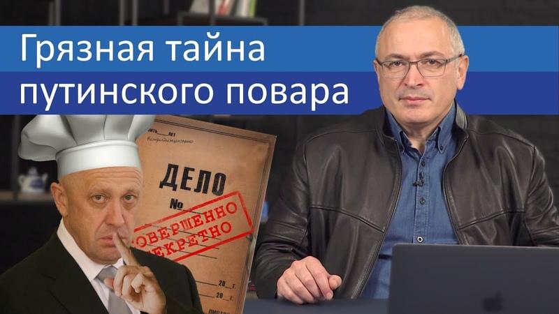 Грязная тайна путинского повара Блог Ходорковского