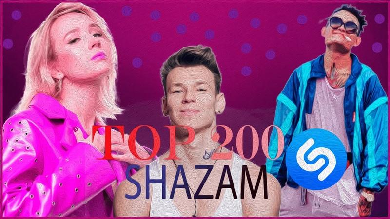 Топ 200 песен ШАЗАМ 4 апреля 2020 Их ищут все Лучшая музыка недели Топ SHAZAM Shazam