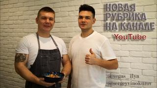 Крем-суп Грибной с Бренд Шефом Сергеем Винокуровым (Быстро и вкусно!)