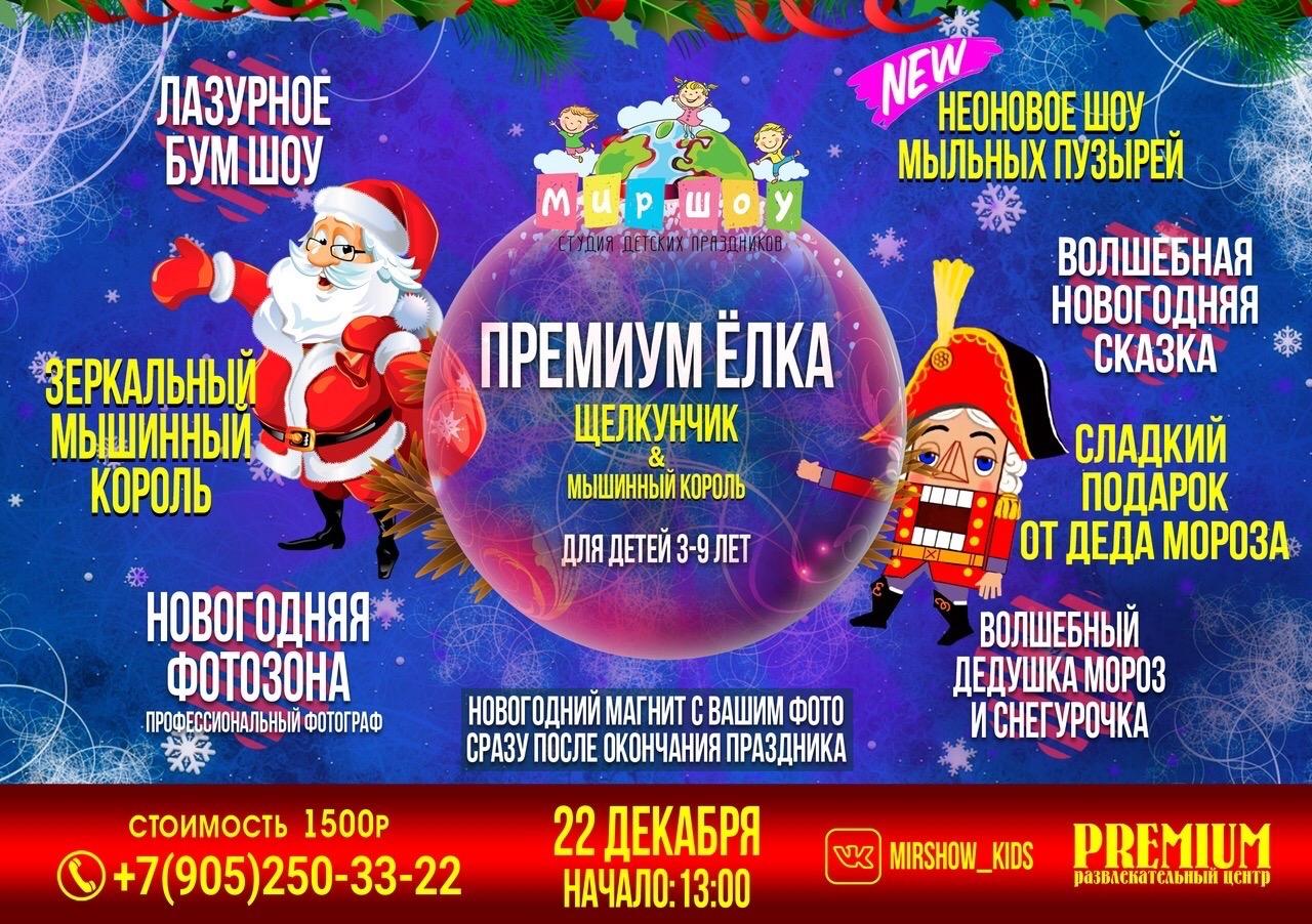 Заказывайте билеты, пока они ещё естьсамые лучшие Новогодние Представленияв восторге будут и дети и взрослые❤️