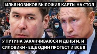 У Путина заканчиваются и деньги, и силовики. ЕЩЕ НА ОДИН ПРОТЕСТ РОСГВАРДИИ НЕ ХВАТИТ!!