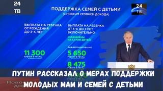 Путин рассказал о мерах поддержки молодых мам и семей с детьми