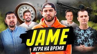 JAME: Игра на время