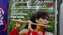 Ташкент Узбекистан Концерт Вивианы Гузман-3 ( флейта, США) Tashkent Uzbekistan