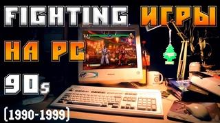 ФАЙТИНГ ИГРЫ НА ПК  90-х (1990-1999) /ВО ЧТО ИГРАЛИ  НА ПК В 90-е/FIGHTING PC GAMES OF THE 90s