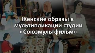 Женские образы в мультипликации Союзмультфильма