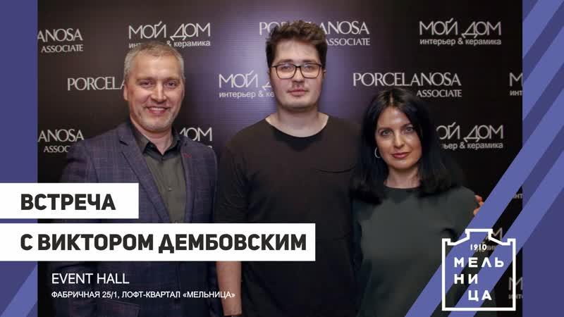 Методики обучения от Виктора Дембовского в EVENT HALL Мельница