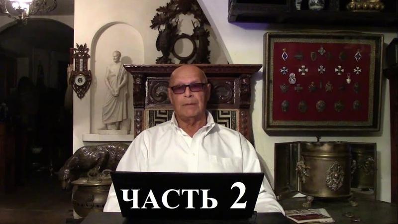 2 Смерть Путина в яйце Зеленского Брифинг и разбор полётов №29 часть 2 от @club77397526 Эдуарда Ходоса